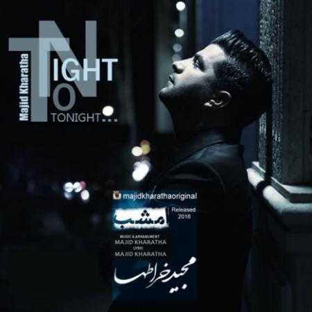 آهنگ جدید امشب از مجید خراطها با لینک مستقیم