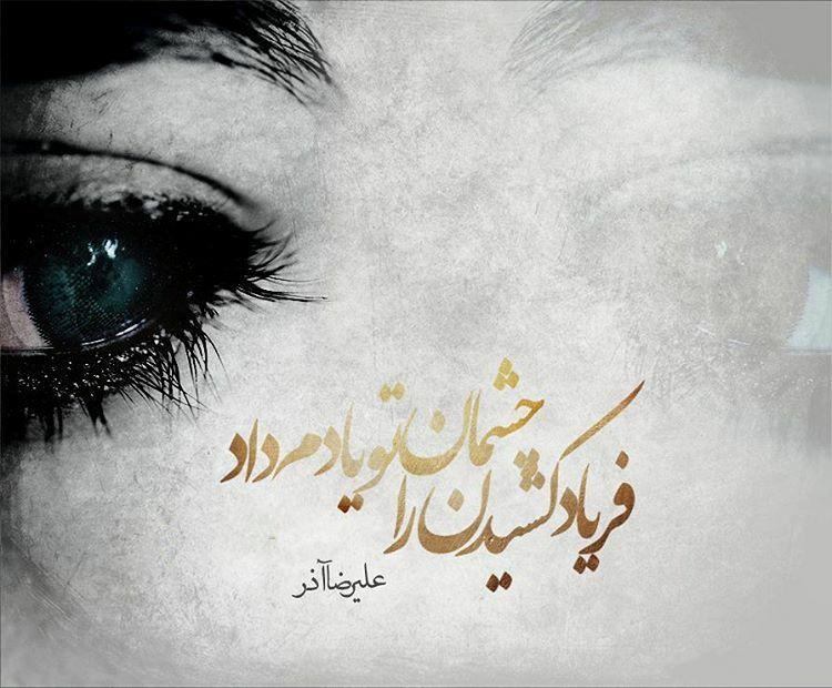 چشمان تو یادم داد فریاد کشیدن را