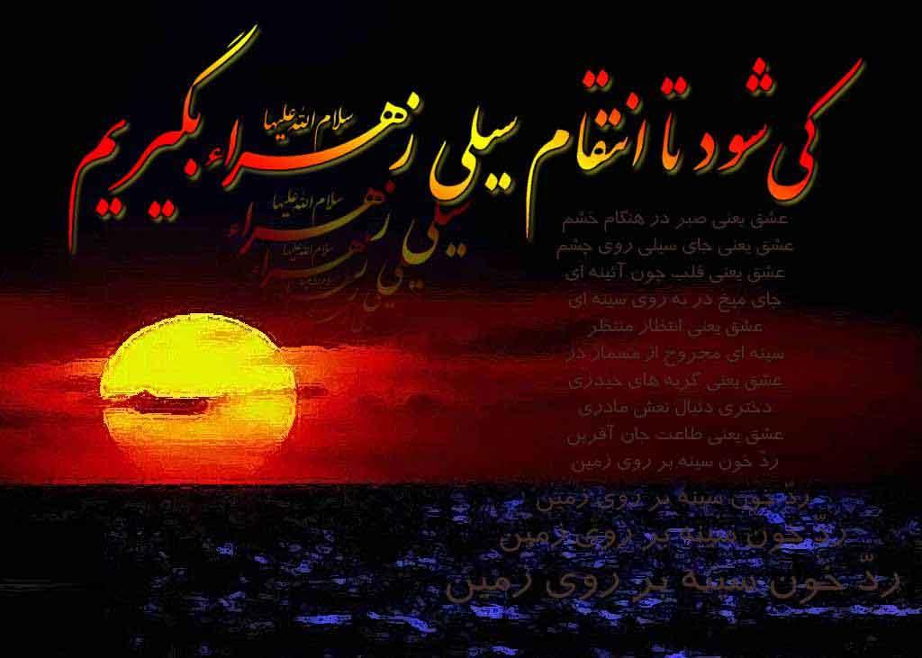 قسمتی از بیانات مقام معظم رهبری پیرامون حضرت زهرا (س)