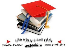دانلود پایان نامه بررسی نقش خودکارآمدی در انگیزش پیشرفت تحصیلی دانش اموزان