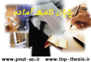دانلود پایان نامه با موضوع روشهای سازندگی از نظر اسلام و نقش آن در تعلیم و تربیت اسلامی