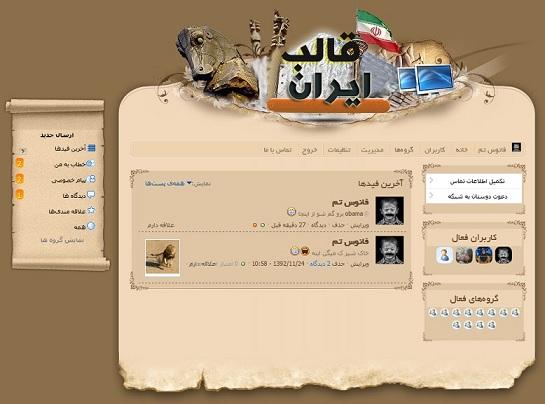 قالب ایران برای شیرترانیکس