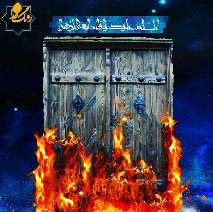 شهادت حضرت فاطمه زهرا(س) را بر تمام شیعیان جهان تسلیت میگویم