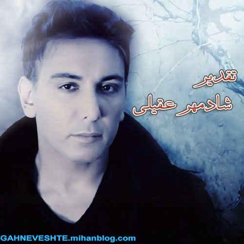 دانلود آهنگ بسیار زیبا و ماندگار تقدیر شادمهر عقیلی Shadmehr Aghili - Taghdir