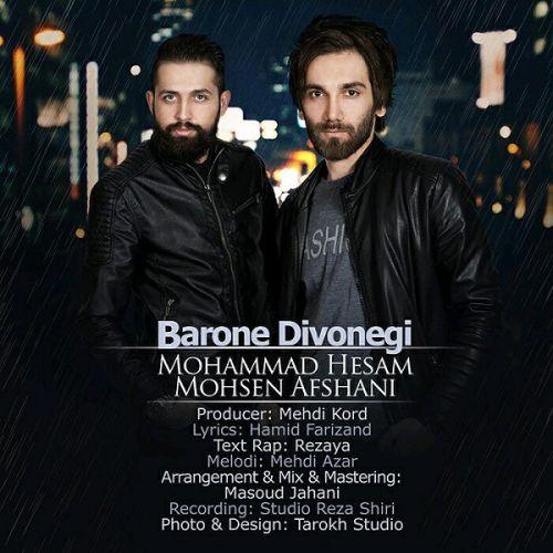 http://s6.picofile.com/file/8243380542/Mohammad_Hesam_Barone_Divonegi.jpg