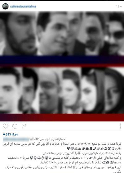 رستوران بی حجاب ها در شهر یزد افتتاح شد , جالب وخواندنی