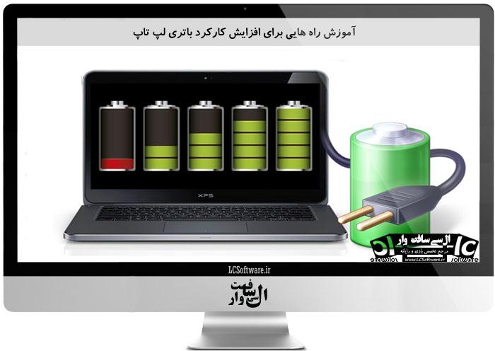آموزش راه هایی برای افزایش کارکرد باتری لپ تاپ