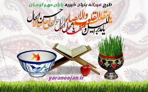 طرح عیدانه بنیاد خیریه یاران مهر اوجان