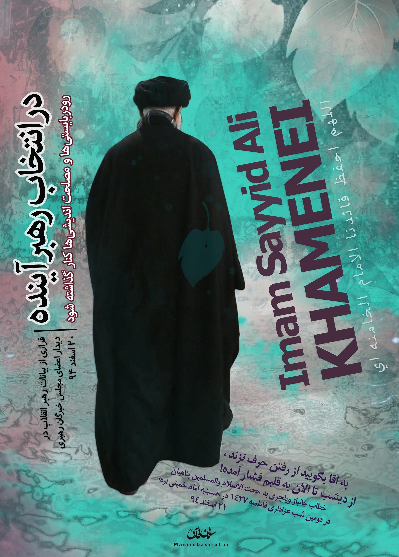 جانباز ویلچری در شب دوم فاطمیه 1394 بیت امام خمینی (ره)