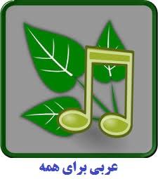 صداها در عربی الأصوات في العربية أسماء الأصوات