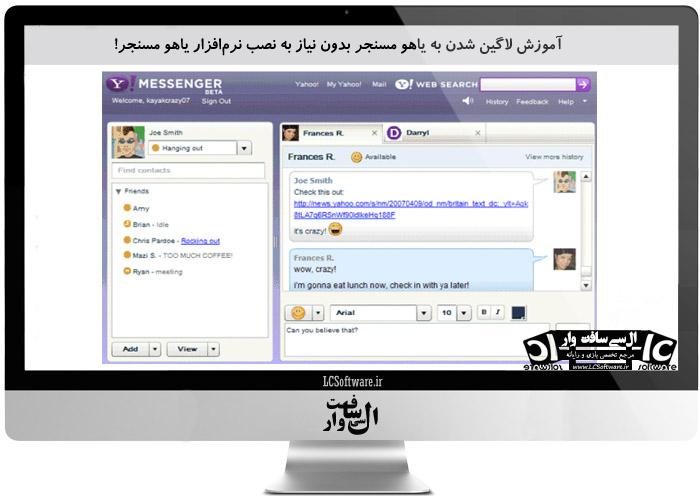 آموزش لاگین شدن به یاهو مسنجر بدون نیاز به نصب نرمافزار یاهو مسنجر!