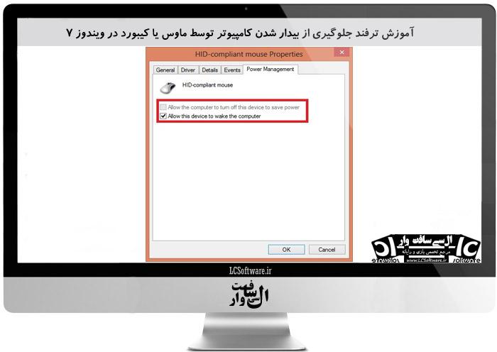 آموزش ترفند جلوگیری از بیدار شدن کامپیوتر توسط ماوس یا کیبورد در ویندوز 7
