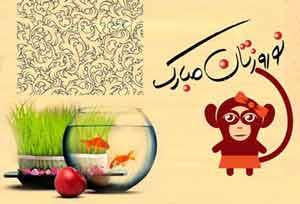 اس ام اس تبریک عید نوروز سال 1395 , اس ام اس