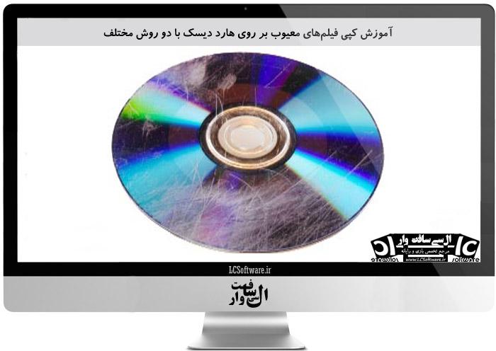 آموزش کپی فیلمهای معیوب بر روی هارد دیسک با دو روش مختلف