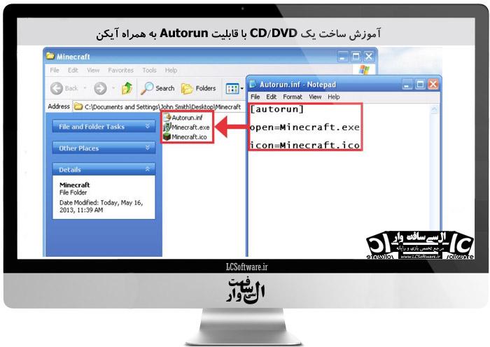 آموزش ساخت یک CD/DVD با قابلیت Autorun به همراه آیکن