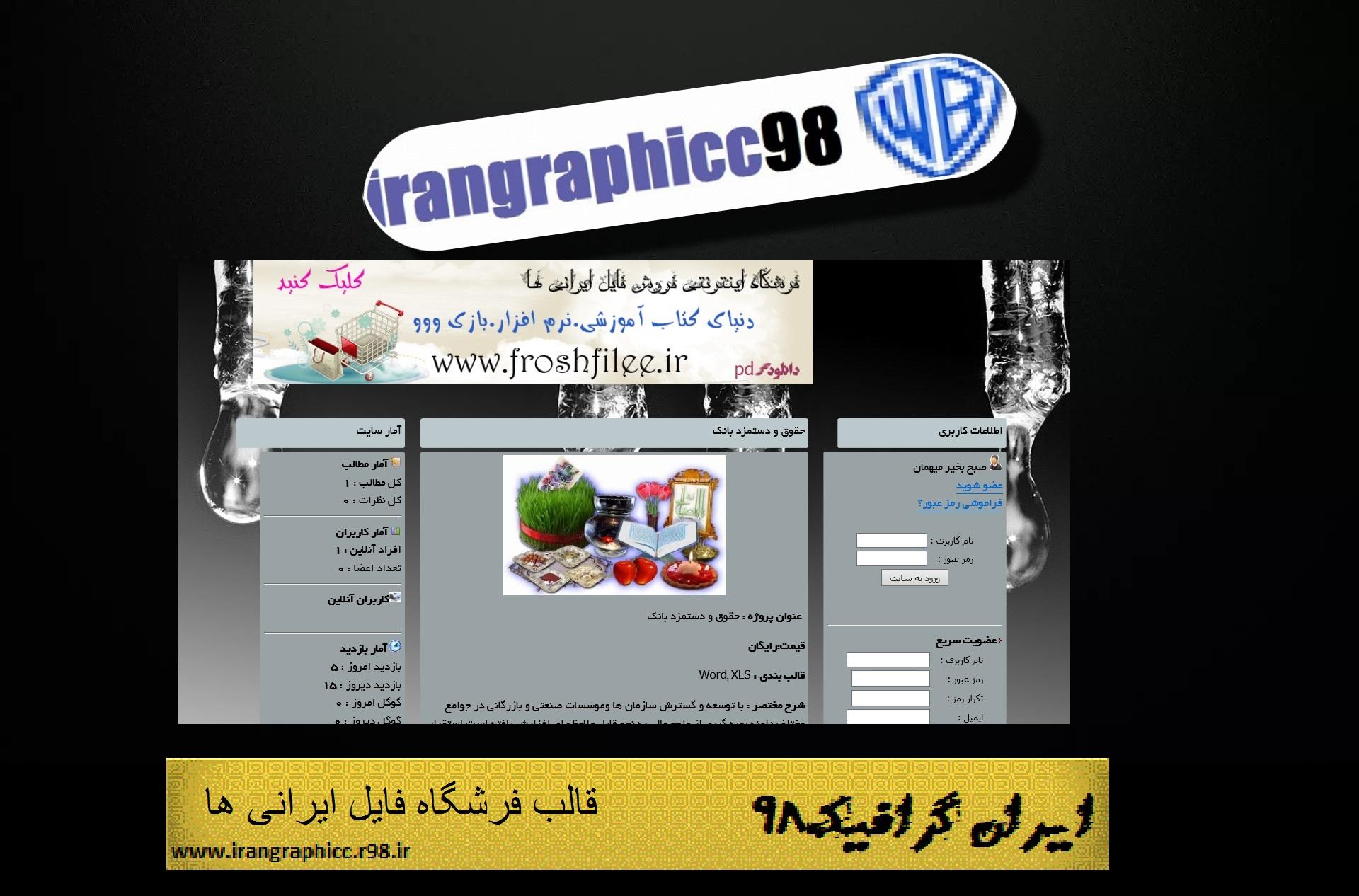 کد قالب فروشگاه اینترنتی فروش فایل ایرانی ها-رزبلاگ-رازی بلاگ