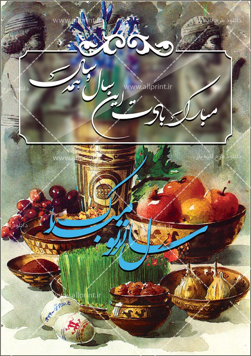 پوستر عید نوروز 95