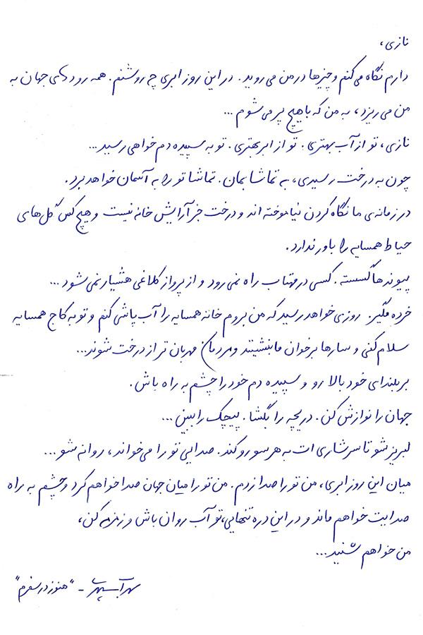 [تصویر:  Sohrab_S.jpg]