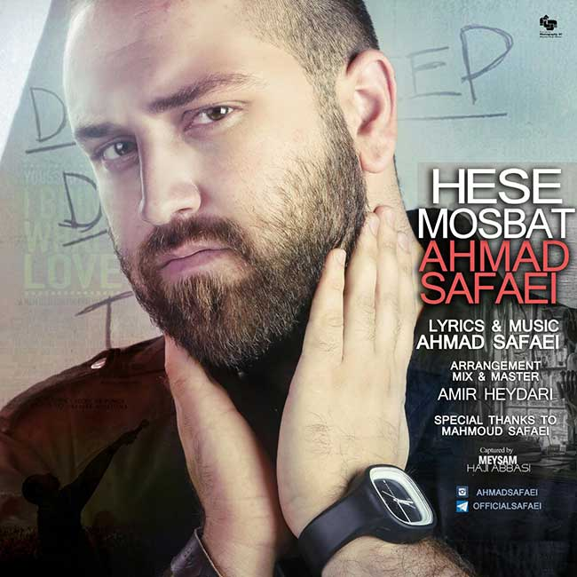 دانلود آهنگ جدید احمد صفائی به نام حس مثبت