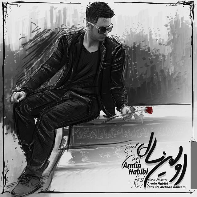 آهنگ جدید آرمین حبیبی به نام اولین سال
