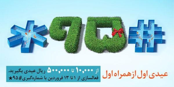 شارژ عیدی همراه اول به مشترکین نوروز 95