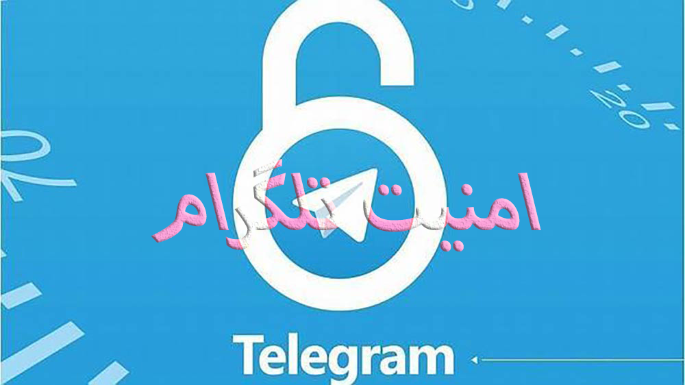 دسترسی به تلگرام دیگران