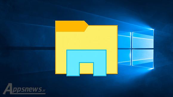 منتظر آپدیتی بزرگ برای ویندوز فایل اکسپلورر از سوی مایکروسافت باشید!