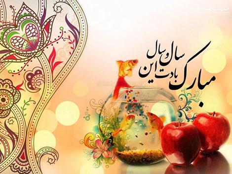 تبریک نوروز 1395 به تمامی پارسی زبانان