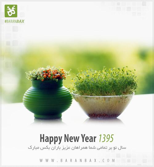 سال نو مبارک 1395