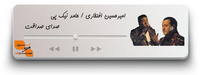 امیر حسین افتخاری و حامد نیک پی - صدای صداقت