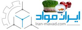 ایران مواد-مرجع علمی مهندسی مواد و متالورژی