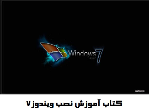 دانلود کتاب آموزشی نصب ویندوز7