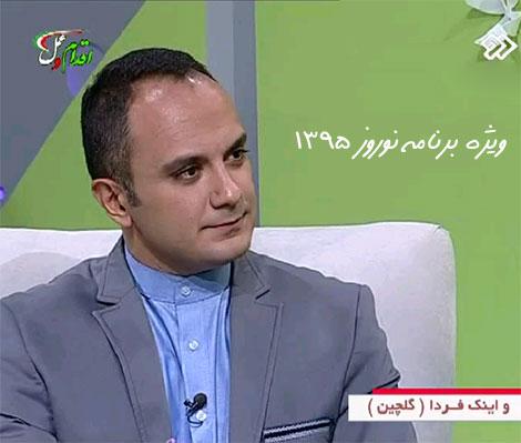 http://s6.picofile.com/file/8244334850/Vizhe_Barnameh_Nowrouz_Shabakeh_Do_1395.jpg