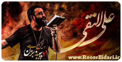 مداحی امام هادی(ع) 95 جواد مقدم