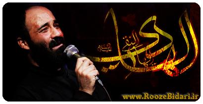 مداحی شهادت امام هادی(ع) عبدالرضا هلالی