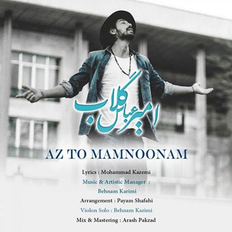http://s6.picofile.com/file/8244382642/Amir_Abbas_Golab_Az_To_Mamnonam.jpg