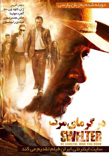 دانلود فیلم Swelter دوبله فارسی