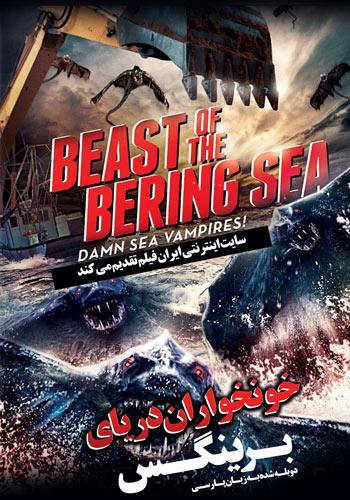 دانلود فیلم Bering Sea Beast دوبله فارسی