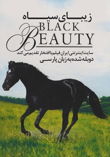 دانلود فیلم Black Beauty دوبله فارسی