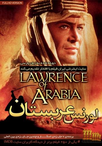 دانلود فیلم Lawrence of Arabia دوبله فارسی با کیفیت HD