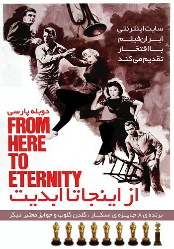 دانلود فیلم From Here to Eternity دوبله فارسی
