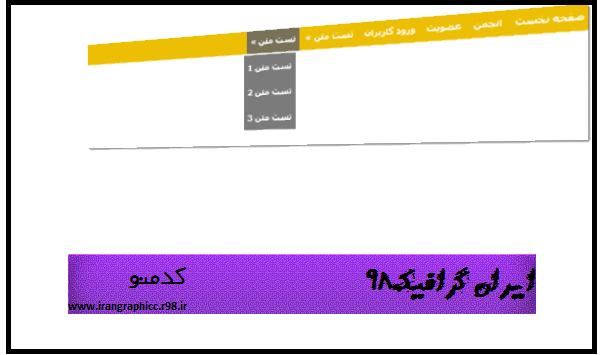 ابزار دور کارد بلا منو ایران
