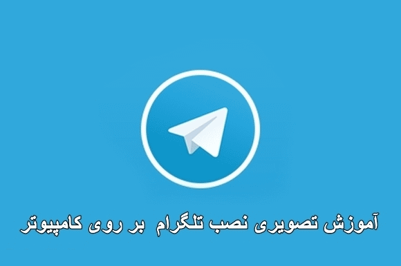 telegram,telegram برای اپل,telegram برای کامپیوتر,telegram ویندوز,تلگرام , تلگرام ویندوز,تلگرام,مسنجر,نصب تلگرام روی کامپیوتر,آموزش نصب تلگرام روی لپ تاپ,اموزش