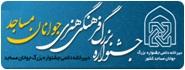 جشنواره بزرگ فرهنگی هنری جوانان مساجد