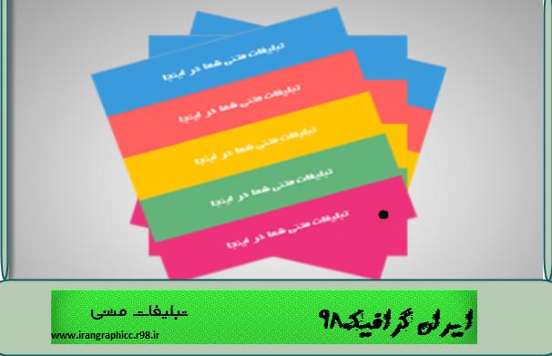 کد تبلیغات متنی با 5 رنگ متفاوت