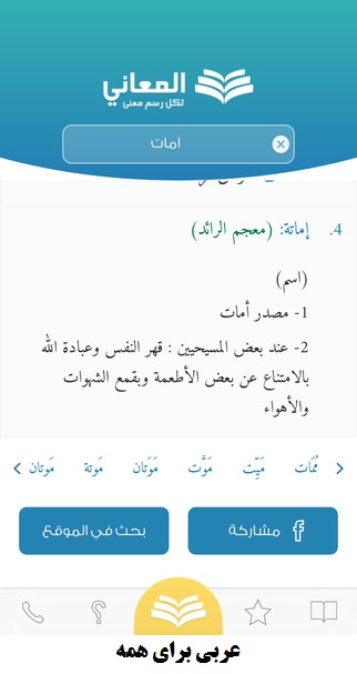 المعاني apk ipad ios iphone