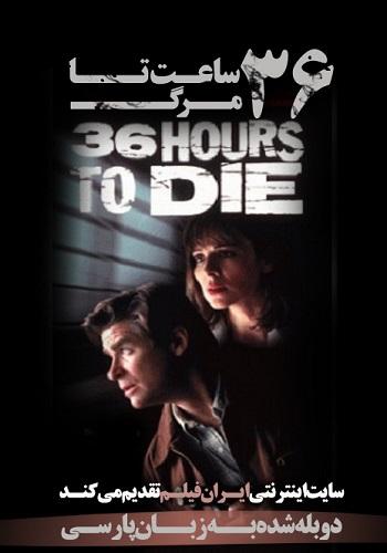 دانلود فیلم ۳۶ Hours to Die دوبله فارسی