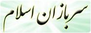 سايت جامع سربازان اسلام