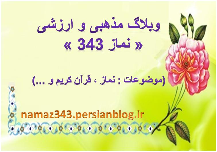 لوگو وبلاگ نماز
