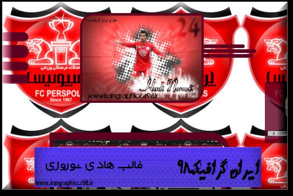 قالب مرحوم هادی نوروزی بازیکان پرسپلیس2016